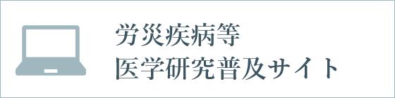 労災疾病等 医学研究普及サイト